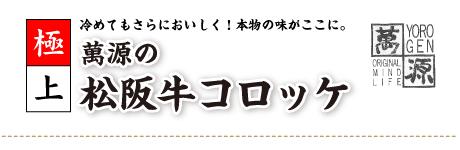 松阪牛コロッケ 萬源