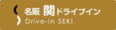 名阪関ドライブイン