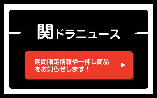 関ドラニュース