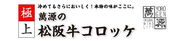 萬源の松阪牛コロッケ