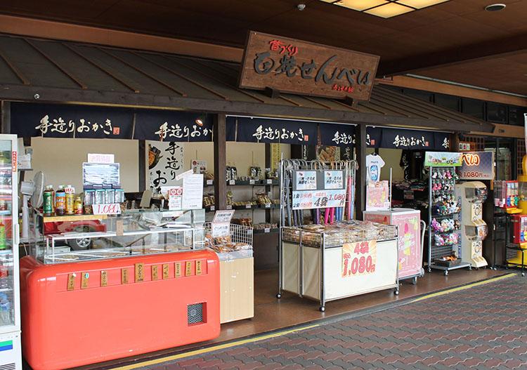 寺子屋本舗FC店 【 ぬれせんべい・おかき 】