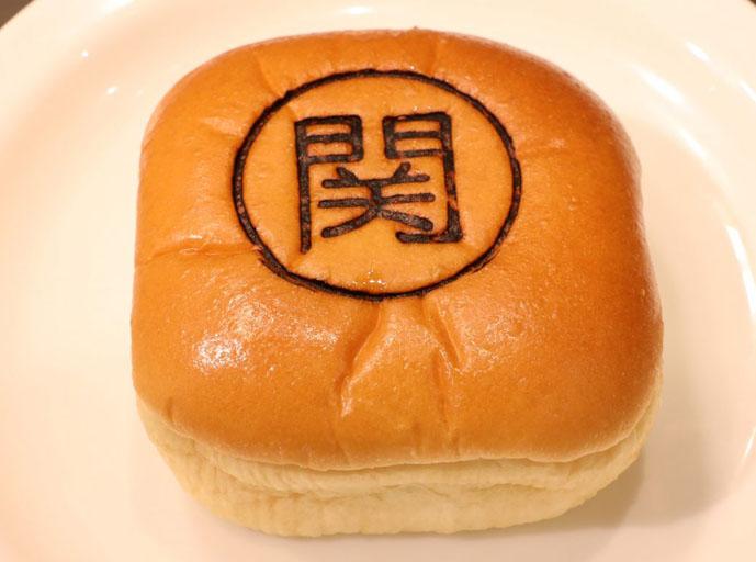 関あんパン