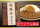 【新発売】松阪牛カレー