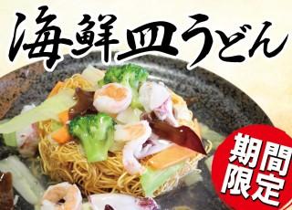 【期間限定】海鮮皿うどん販売開始!