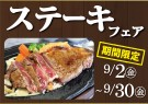 【9月限定】ステーキフェア