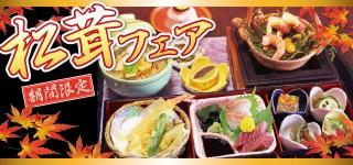 【秋季限定】松茸フェア 始めました!