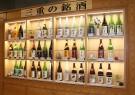 三重の地酒の展示、販売コーナーをオープンしました。