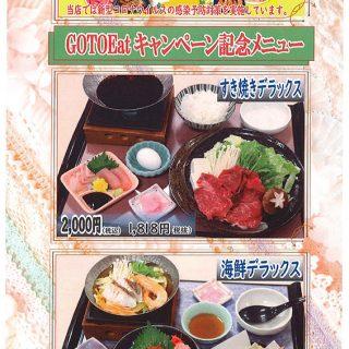 三重Go To Eatキャンペーン